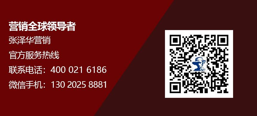 著名网络营销专家张泽华老师微信号